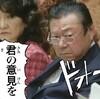時間守らないし、勉強もしない国民の代弁者として桜田大臣には頑張って欲しい
