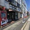 家系?豚骨醤油ラーメン『一乃利』【茅ヶ崎市・萩園・産業道路沿い】