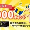 【本日限定】Yahoo!JAPANカード(YJカード)入会で10,000ポイントがもらえる!