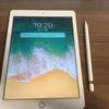 【レビュー】9.7インチiPad(第6世代)|多くの人におすすめできる買いのモデル。Apple Pencilの書き味などについても