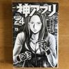 📚21-4神アプリ/24巻★★'22m.