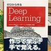 「ゼロから作るDeep Learning」をiPhoneのPythonistaだけで学ぶ