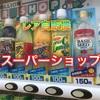 レア自販機 スーパーショップ