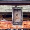 池神社(長崎県対馬)