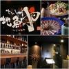 【オススメ5店】泉大津・岸和田・泉佐野・りんくう(大阪)にある日本酒が人気のお店
