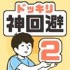 神ゲームアプリ特集!オンラインで楽しむスマホ神ゲームアプリ最新ランキングTOP30