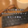 ノートPCを買う前にBluetoothキーボードを試してわかった10のこと