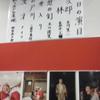 東京かわら版500号記念落語会