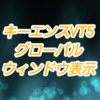 【中級編】キーエンスVT5シリーズによるグローバル機能ーグローバルウィンドウ表示ー