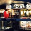『ちょいのみ酒場 せんて 名駅西口本店』 正しくちょい飲み。(笑