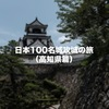 高知県内の日本100名城と続日本100名城を完全制覇してきました!