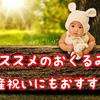 現役パパがオススメ!おくるみ3選!!出産祝いにもオススメ!