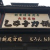 雑記【滋賀さんぽ】三井寺に行って、名物力餅を食べてきたよ!