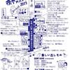 2017年8月26日土曜日 吉田東通り夜市に参加します。