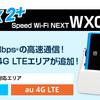 WX04登場!今だけ高額キャッシュバックキャンペーン【GMOとくとくBB WiMAX2+】
