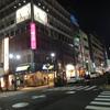 《予習》4/15温泉ソムリエ公式オフ会会場『日比谷Bar銀座8号店』