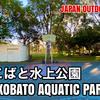 #45 SHIRAKOBATO AQUATIC PARK / しらこばと水上公園 - JAPAN OUTDOOR HOOPS