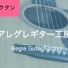 セブ・マクタン島 アレグレギター工房について-行き方、ギター・ウクレレの価格、見どころ、お土産-【フィリピン留学・観光】