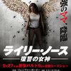 映画感想 - ライリー・ノース 復讐の女神(2018)