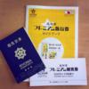 高知に遊びにいこう、龍馬パスポートを持って!