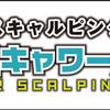 》1分足ドル円専門「ドルスキャワールドFX」