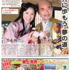 読売ファミリー10月1日号のインタビューは竹中直人さんと黒木瞳さんです