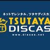 TSUTAYA DISCASとAmazonプライム