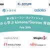 2/20 kintone / garoon 界隈のベンダーが集まるCCON カンファレンスに登壇します