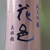 <171>【ログ】花邑 純米吟醸 美郷錦 火入れ