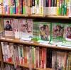 ジュンク堂新宿店での越水フェア※付則記事を更新しました