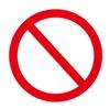 シェア禁止の2018年診療報酬改定について