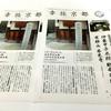 「幸旅京都」第2号より~11月12日、本光寺で行われる「伊東甲子太郎150回忌追善法要」のご紹介。限定御朱印も授与されます(※限定御朱印授与終了)。