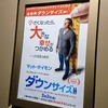 【映画】マット・デイモンが縮んで暮らす『ダウンサイズ』