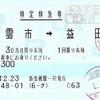 出雲市→益田 特定特急券