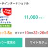 ドットマネーでセゾン系カードが大幅UP中!1万円相当還元が大量に!キャッシング枠も不要。ただし注意点がいくつか有り。