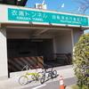 tern Linkポタリング日記 衣浦海底トンネルにトライ