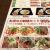 朝霞刀削麺(天王洲) –サンラー刀削麺