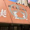 麺屋元就(中区)元就流東京醤油つけ麺壱