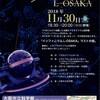 大阪■11/30■スペシャルナイト「さよならインフィニウムL-OSAKA」