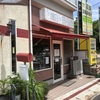 南大阪 岸和田 喫茶店「Little Cafe」でランチとアイスコーヒーがもたらすもの