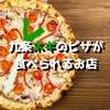 ネギ好き必見!九条ネギのピザが食べられるお店「京ダイニング 八条」