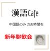 【イベント告知】『漢語Cafe 新年聯歓会』のご案内 ←満員御礼