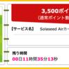 【ハピタス】Solaseed Airカードが期間限定3,500pt(3,500円)♪  初年度年会費無料! ショッピング条件なし!