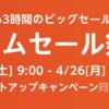 【Amazonセール】『Amazon タイムセール祭り』明日開催!! #364点目