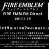 任天堂 Nintendo 公式チャンネルにて「ファイアーエムブレム Direct 2017.1.19」の配信を発表