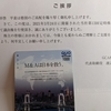 「GCA株式会社」からのプレゼント(クオカード1000円)