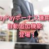 自動追加の有効活用!PayPayボーナス運用を手軽に!