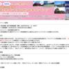 2019年4月からも「国内線」「国際線」JALご紹介サイトe JALポイントプレゼントキャンペーン継続w