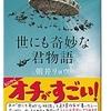 朝井 リョウ(著) 『世にも奇妙な君物語』(講談社文庫)読了