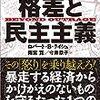 No. 633 格差と民主主義 / ロバート・B・ライシュ(著) 雨宮寛、今井章子(訳) を読みました。